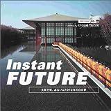 インスタント・フューチャー—大阪万博、あるいは1970年の白日夢