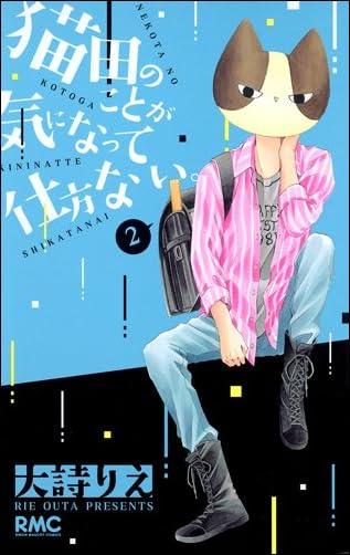 猫田のことが気になって仕方ない。 2 (りぼんマスコットコミックス)