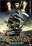 パイレーツ・オブ・アトランティス EPISODE:1キャプテン・キッドの財宝 [DVD]