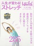 日経ヘルスベスト版 「人生」が変わる!ストレッチ 2016年 07 月号 [雑誌]: 日経ヘルス 増刊