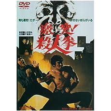 激突!殺人拳 [DVD]