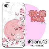 iPhone 4S/4対応 携帯ケース【030花と蝶 うす桃色】