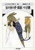 シェイクスピア全集 (4) 夏の夜の夢・間違いの喜劇