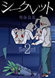 Secret 2巻 (デジタル版ガンガンコミックス)