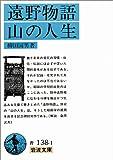 遠野物語・山の人生 (岩波文庫)