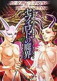 真・女神転生TRPG魔都東京200Xサプリメントセフィロトの魔界 (ジャイブTRPGシリーズ)