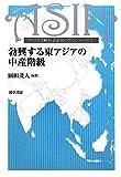 勃興する東アジアの中産階級 (アジア比較社会研究のフロンティア)