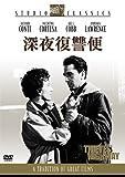 深夜復讐便[DVD]