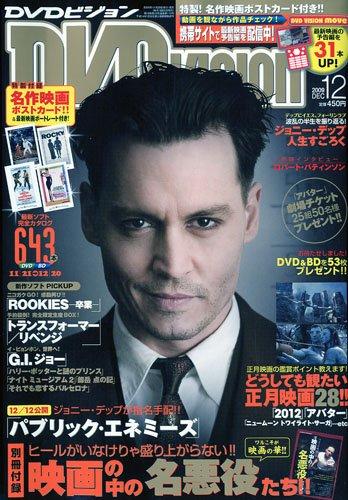 DVD VISION 2009年 12月号 [雑誌]