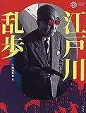 江戸川乱歩 (コロナ・ブックス)