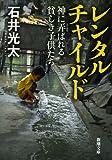 レンタルチャイルド: 神に弄ばれる貧しき子供たち (新潮文庫)