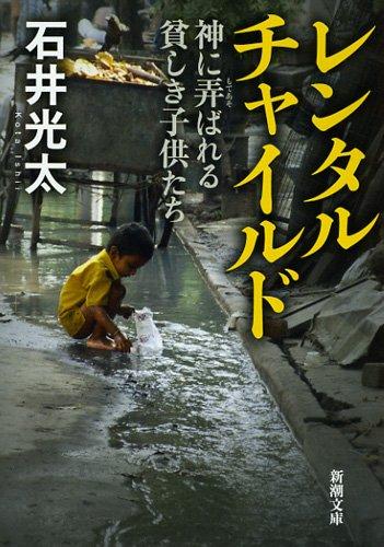 レンタルチャイルド—神に弄ばれる貧しき子供たち (新潮文庫)