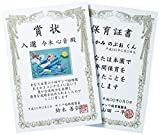 SANWA SUPPLY JP-SHA5T インクジェット手作り賞状用紙(A5・縦)