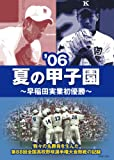 06夏の甲子園 ~早稲田実業初優勝~