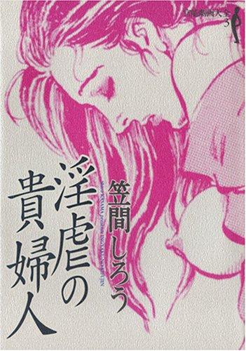 [笠間しろう] 淫虐の貴婦人 (官能劇画大全 (3))