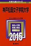 神戸松蔭女子学院大学 (2015年版大学入試シリーズ)