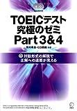 TOEIC(R)テスト究極のゼミPart 3&4