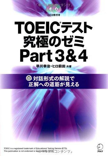 TOEIC(R)テスト 究極のゼミ Part 3 & 4 (CD・DL特典付) (TOEICテスト 究極シリーズ)