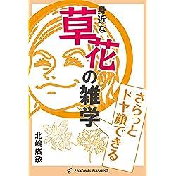 さらっとドヤ顔できる 草花の雑学 (Panda Publishing) [Kindle版]