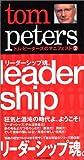 トム・ピーターズのマニフェスト(2) リーダーシップ魂。 (トム・ピーターズのマニフェスト 2)