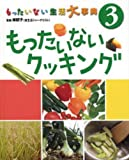 img - for Wasteful life Encyclopedia of three waste cooking ISBN: 405202611X (2007) [Japanese Import] book / textbook / text book