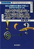 読めそうで読めない漢字辞典―日本初!!漢ぺき君方式