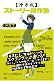 冲方式ストーリー創作塾 / 4796646582