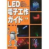 LED電子工作ガイド