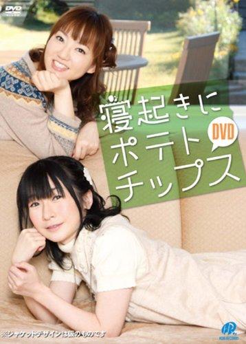 寝起きにポテトチップス DVD