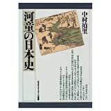 img - for Japanese history of Kappa (1996) ISBN: 4888882487 [Japanese Import] book / textbook / text book