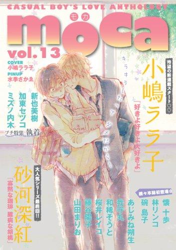 moca vol.13 (ショコラコミックス)