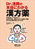 Dr.浅岡の本当にわかる漢方薬-日常診療にどう活かすか?漢方薬の特徴,理解の仕方から実践まで解説. さまざまな疑問の答えがみつかる!