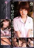 スゴ~く!制服の似合う素敵な娘 乙井なずな 2 オーロラプロジェクト・アネックス [DVD]