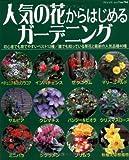 人気の花からはじめるガーデニング―初心者でも育てやすいベスト12種/誰でも知っている草花と最新の人気品種40種 (ブティック・ムック No. 704)