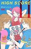 HIGH SCORE 11 (りぼんマスコットコミックス)