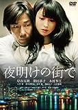 �������γ��ǡ������� [DVD]