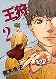 王狩(2) (イブニングコミックス)