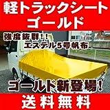 軽トラックシート ダイハツジャンボ用 ゴールド The テント