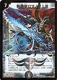 デュエルマスターズ 邪眼皇ロマノフI世(スーパーレア)/ロマノフ煉獄からの復活(DMD25)/ マスターズ・クロニクル・デッキ/シングルカード