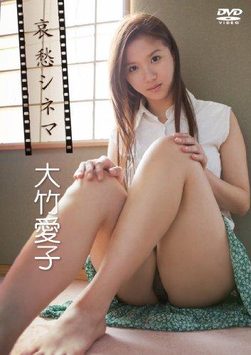 大竹愛子/哀愁シネマ [DVD]