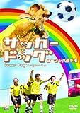 サッカー・ドッグ ヨーロッパ選手権 [DVD]