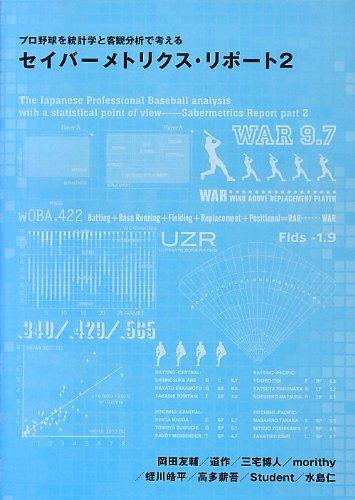 プロ野球を統計学と客観分析で考えるセイバーメトリクス・リポート2
