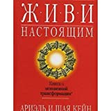 img - for Working on Yourself Doesn t Work Zhivi nastoyaschim In Russian book / textbook / text book