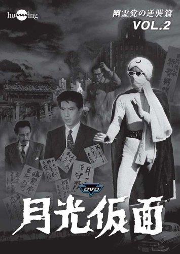 月光仮面 第4部  幽霊党の逆襲篇 VOL.2 [DVD]