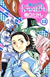 焼きたて!!ジャぱん (12) (少年サンデーコミックス)