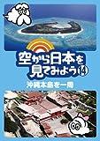空から日本を見てみよう14 沖縄本島を一周[DVD]