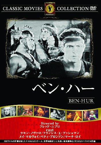 ベン・ハー [DVD]
