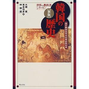 韓国の歴史—国定韓国高等学校歴史教科書 (世界の教科書シリーズ)