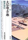 大仏造立の都・紫香楽宮(しがらきのみや) (シリーズ「遺跡を学ぶ」)