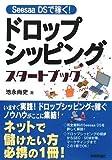 Seesaa DSで稼ぐ! ドロップシッピングスタートブック [単行本(ソフトカバー)] / 池永 尚史 (著); 技術評論社 (刊)